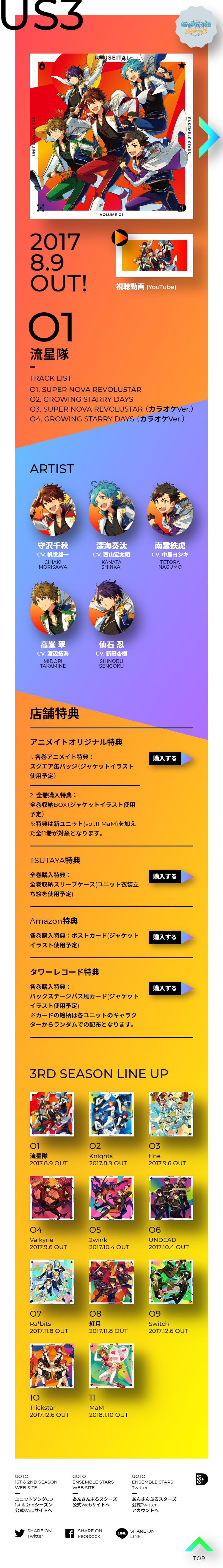 『あんさんぶるスターズ!』ユニットソングCD公式サイト