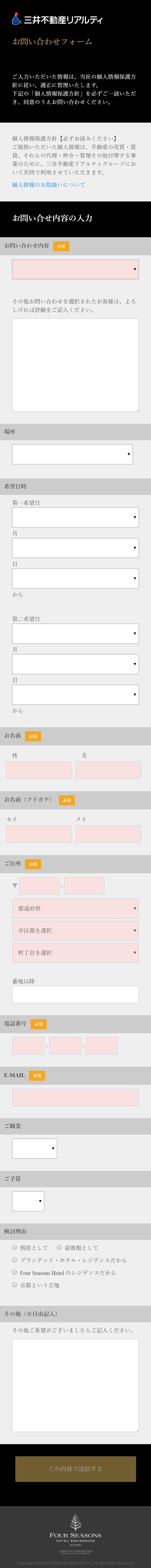 【公式】フォーシーズンズホテル レジデンス 京都