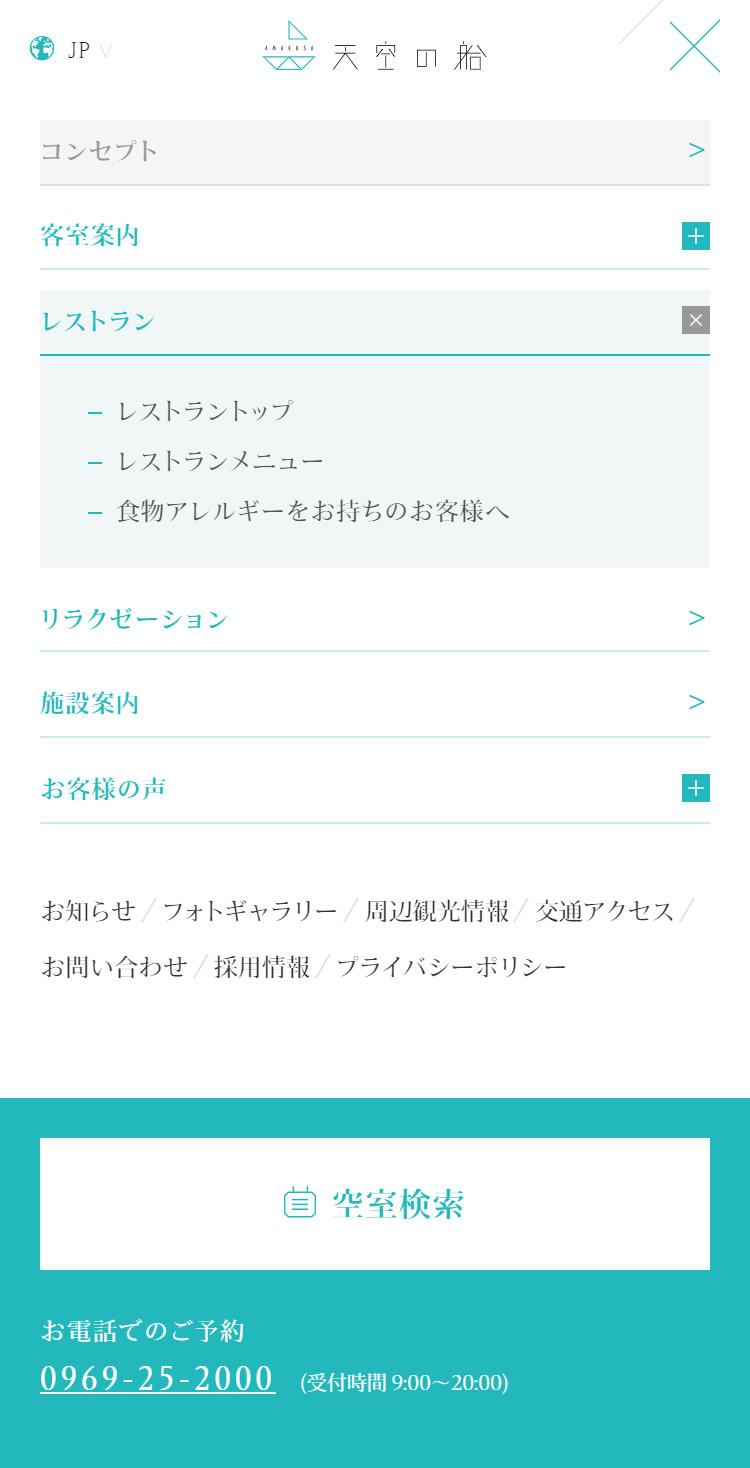 【公式】天草 天空の船 メニュー