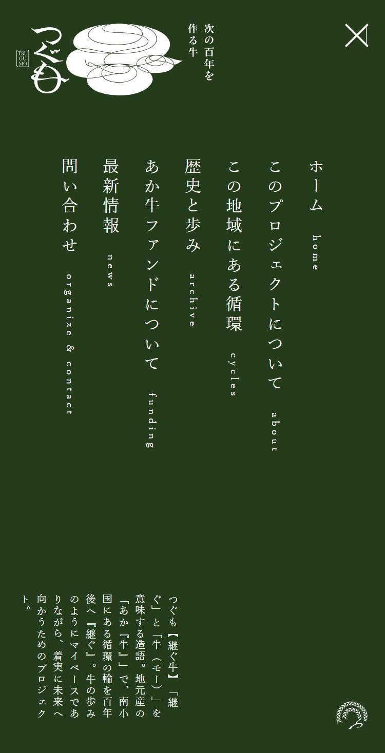 つぐも - TSUGUMO - メニュー