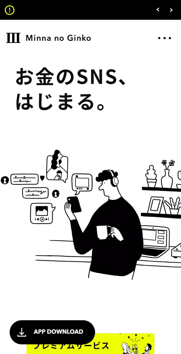 みんなの銀行 | デジタル銀行で価値あるつながりを