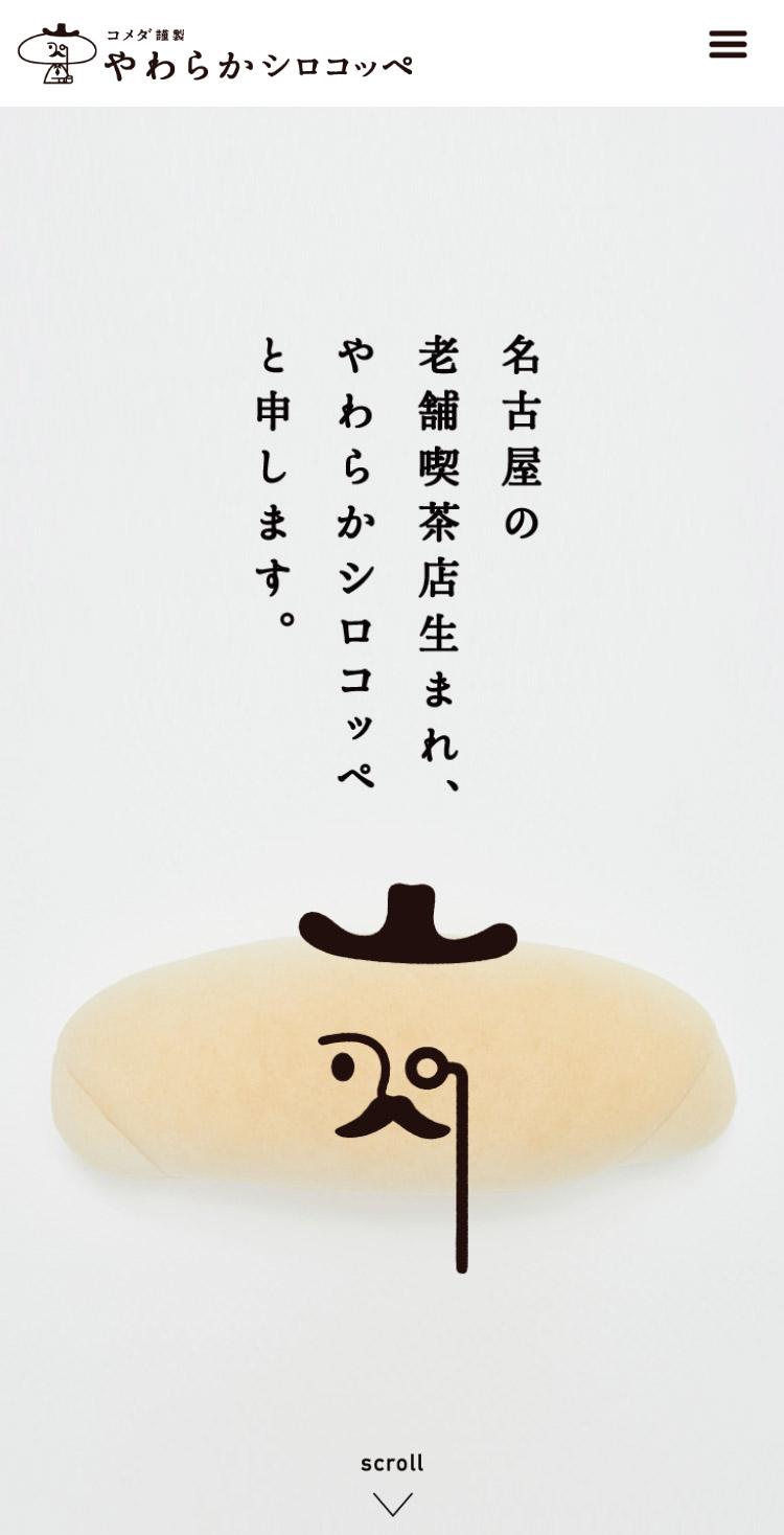 やわらかシロコッペ | 珈琲所コメダ珈琲店