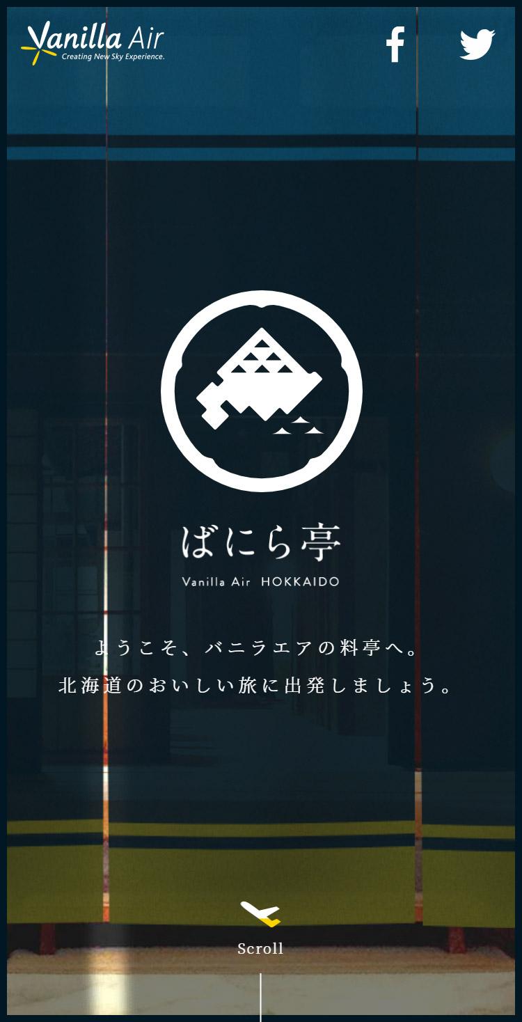 ようこそ、ばにら亭へ。北海道のおいしい旅に出発しましょう