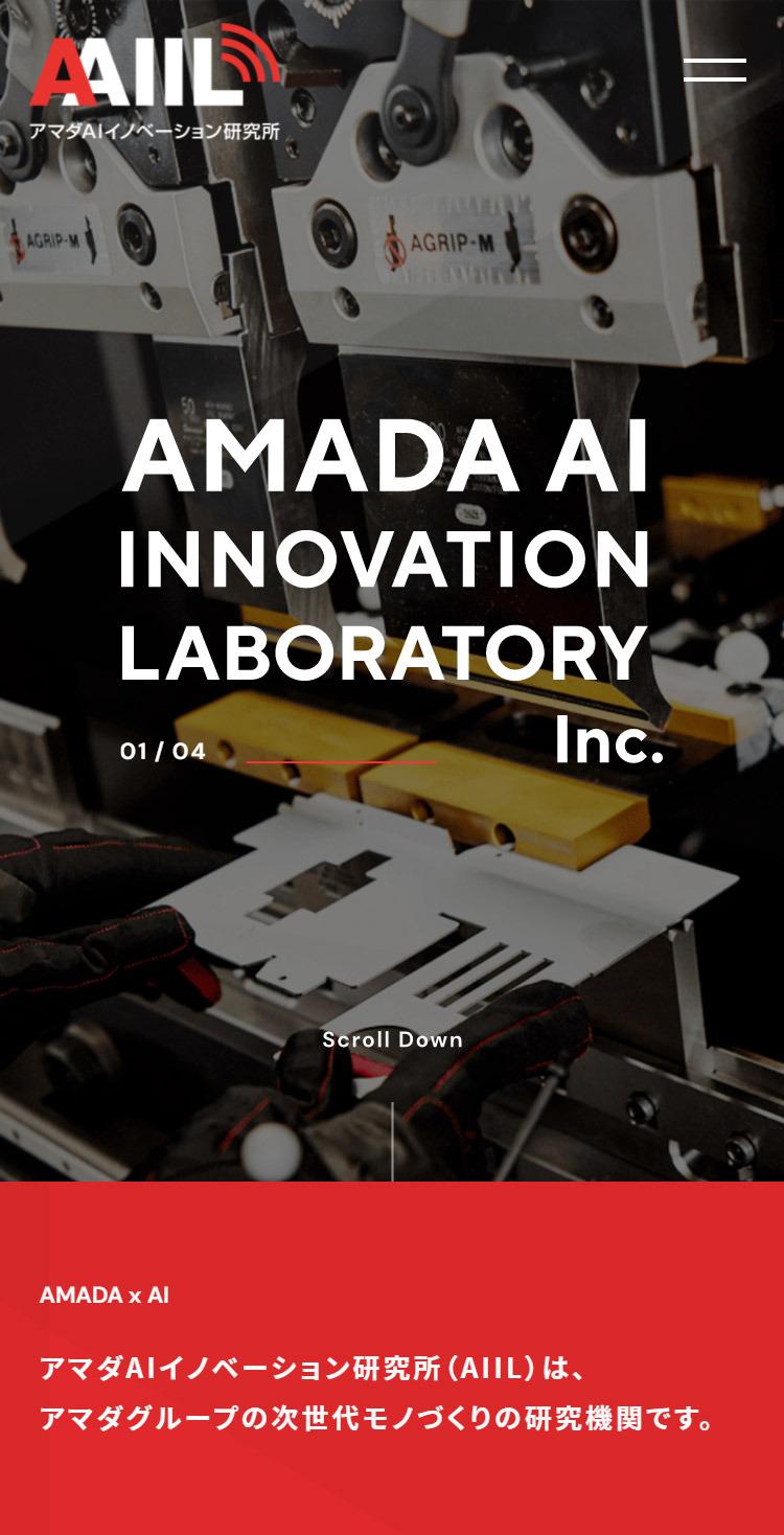 アマダAIイノベーション研究所(AIIL)