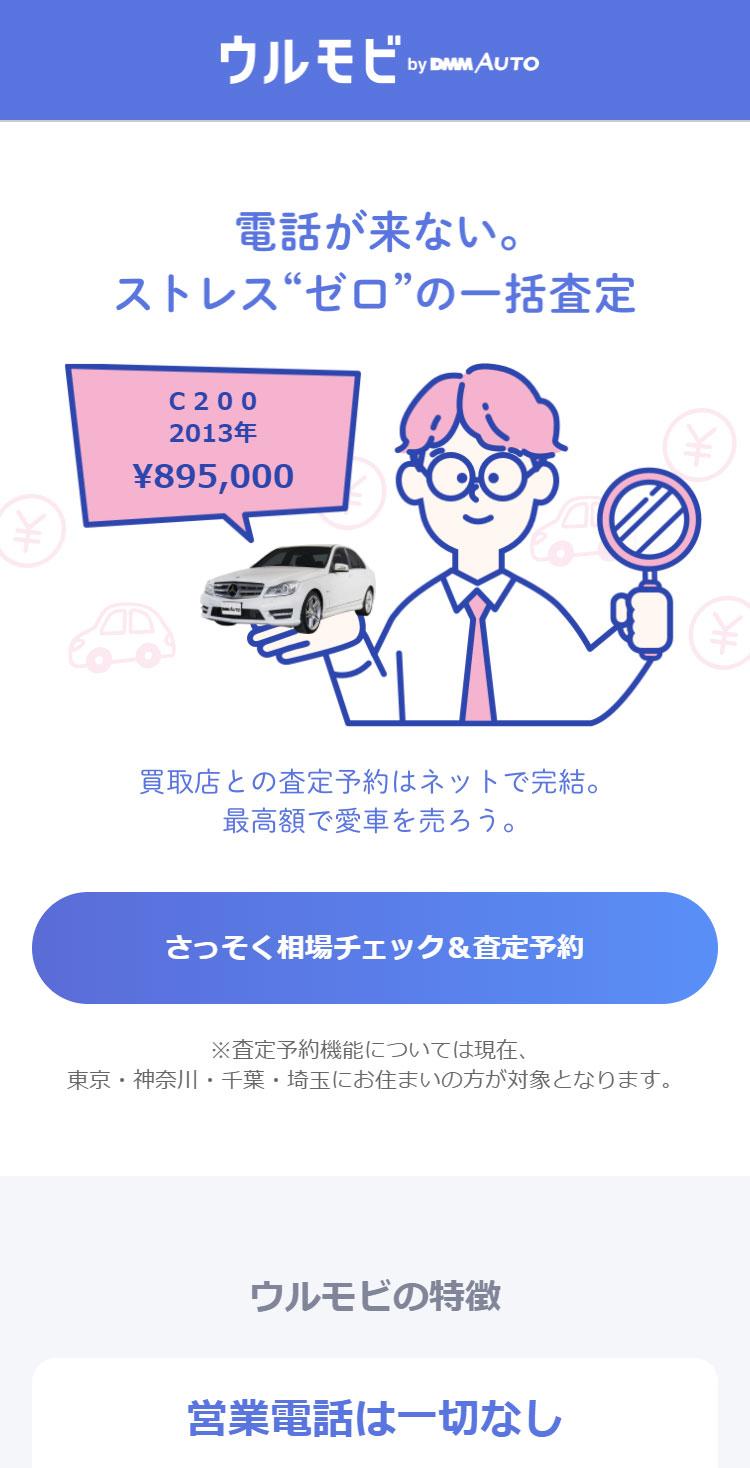 ウルモビ by DMM AUTO-営業電話が来ない車買取・一括査定