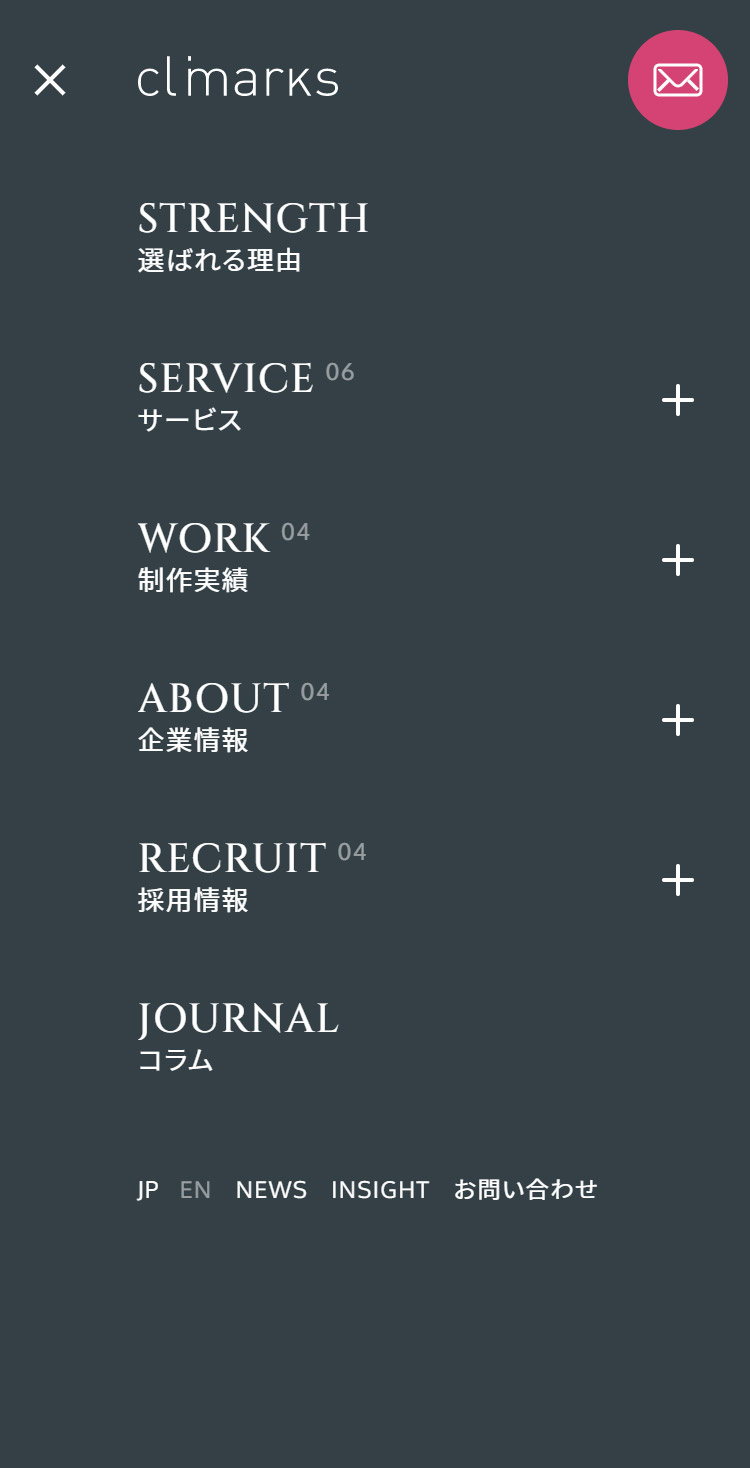Webコンサルティング・Web制作会社   クライマークス メニュー
