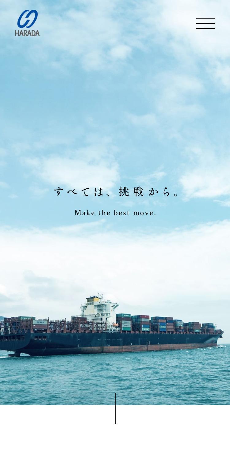 グローバル総合商社 原田産業株式会社