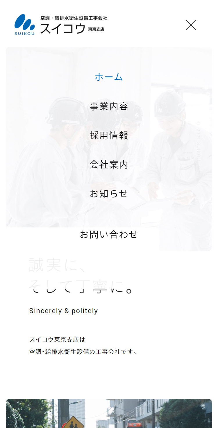 スイコウ 東京支店 | 空調・給排水衛生設備工事会社 メニュー