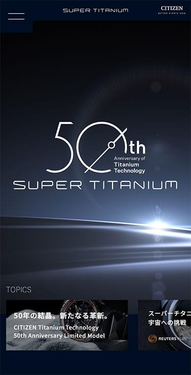 チタニウム技術 50周年スペシャルサイト | シチズン腕時計