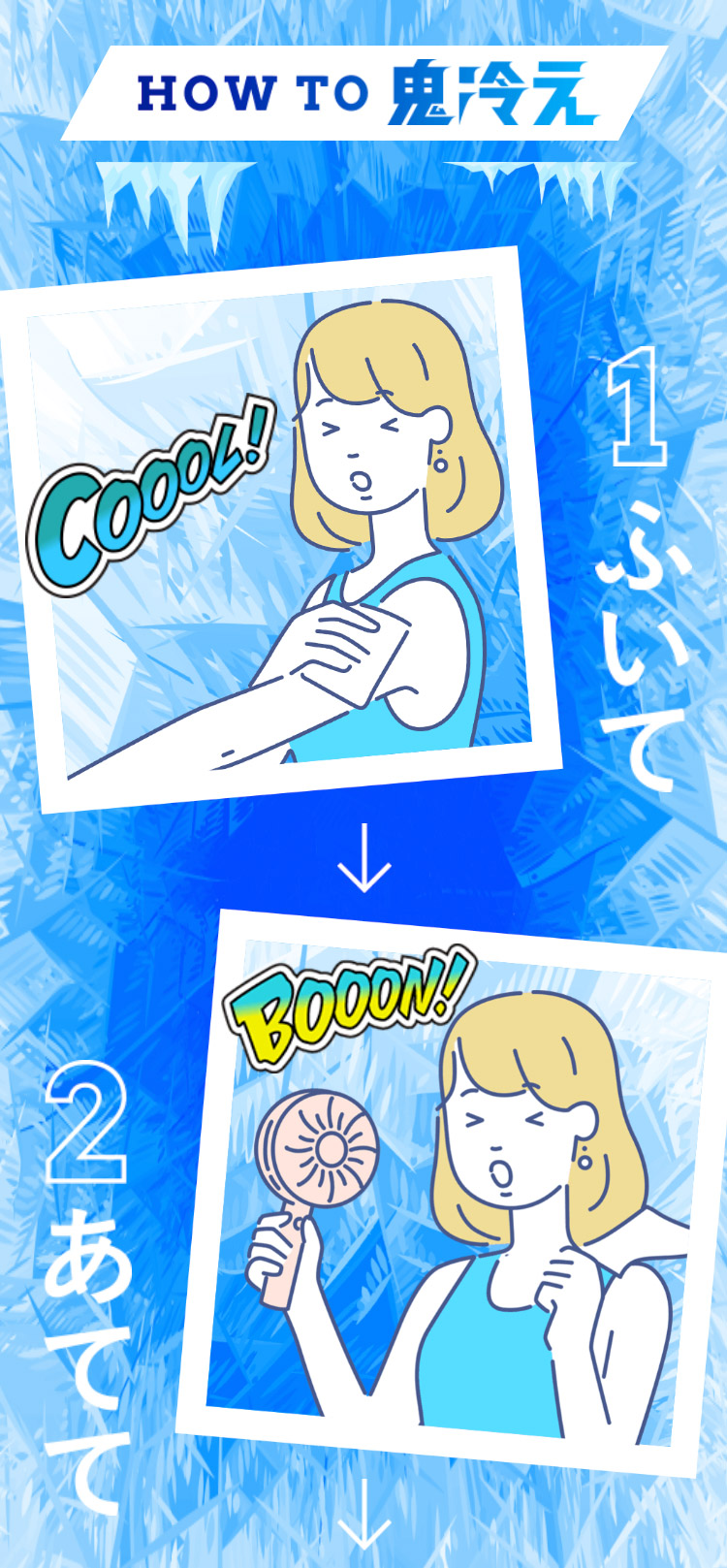 ニッポンの夏をコンボで冷やす。#鬼冷え HOW TO 鬼冷え