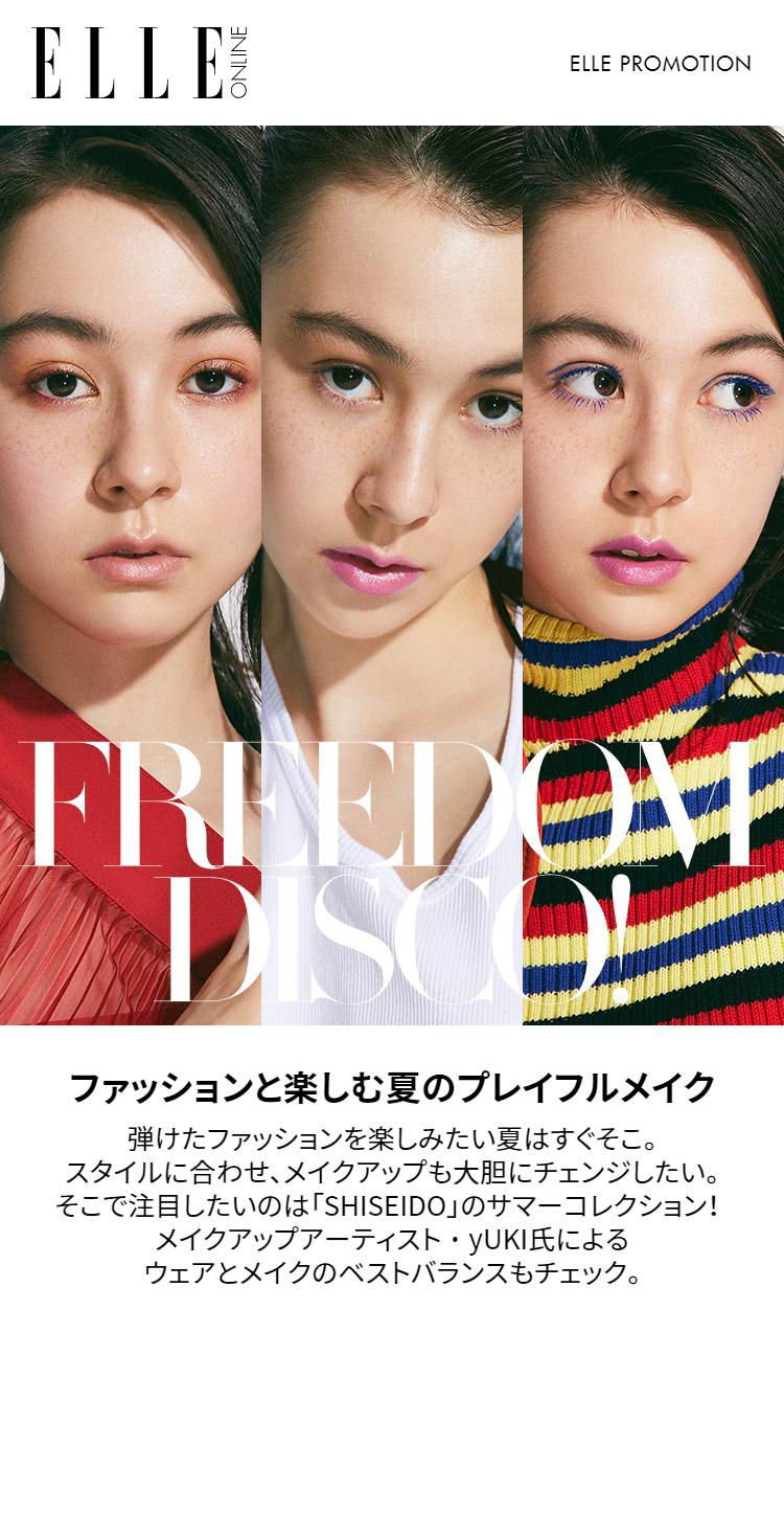 ファッションと楽しむ夏のプレイフルメイク by SHISEIDO | エル・オンライン