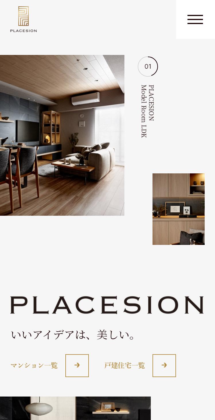 プラセシオン – 名古屋の新築マンション・新築戸建住宅
