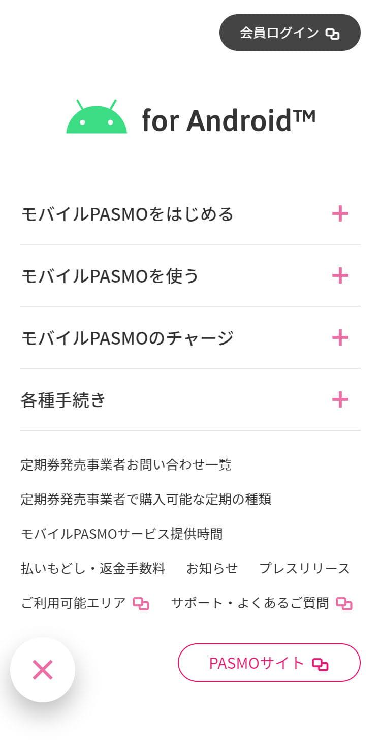 モバイルPASMO for Android メニュー