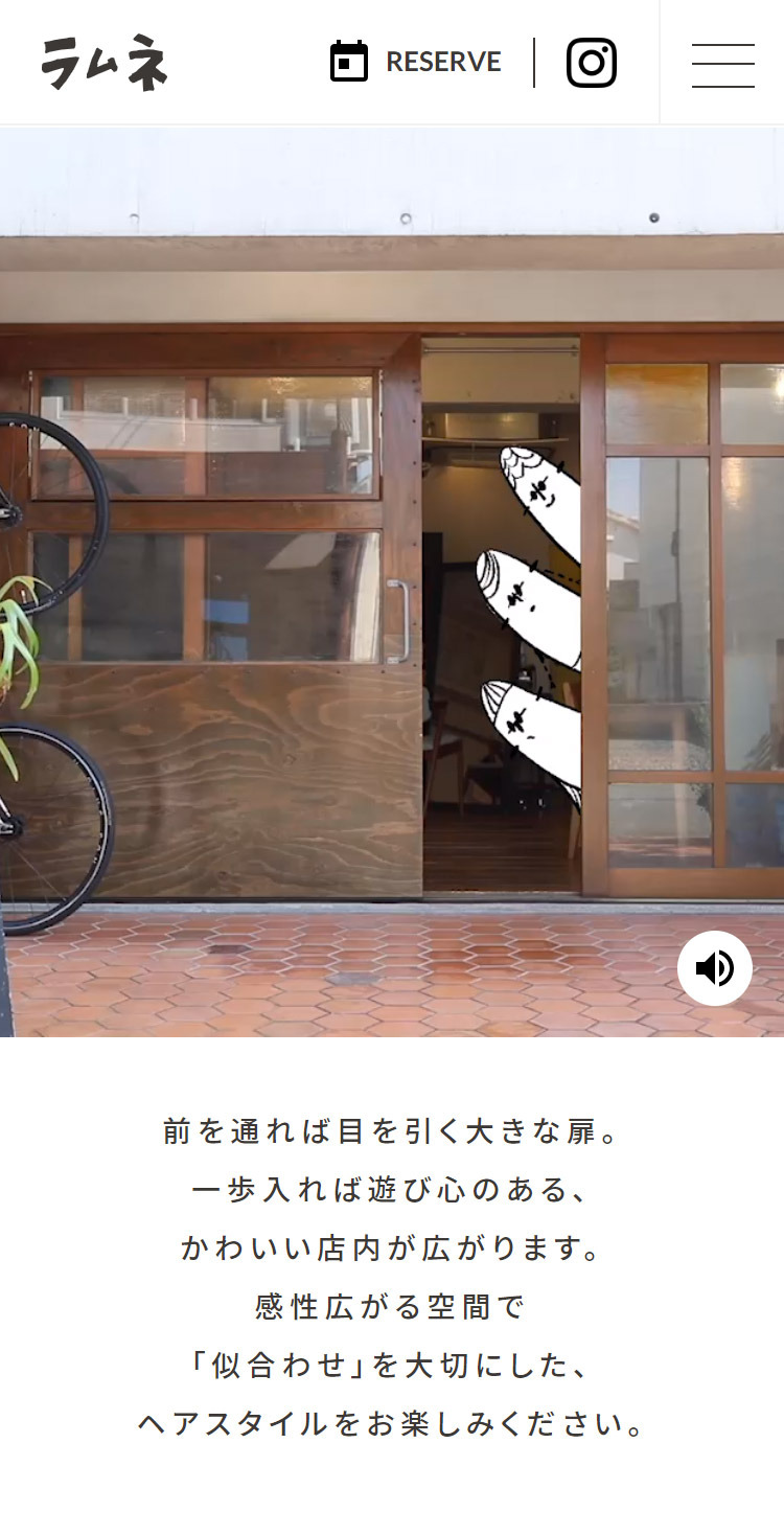 ラムネ 京都 美容室