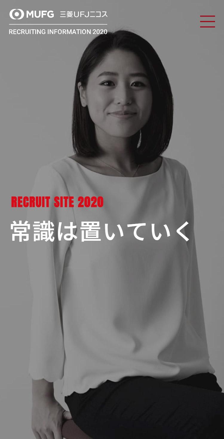 三菱UFJニコス採用情報