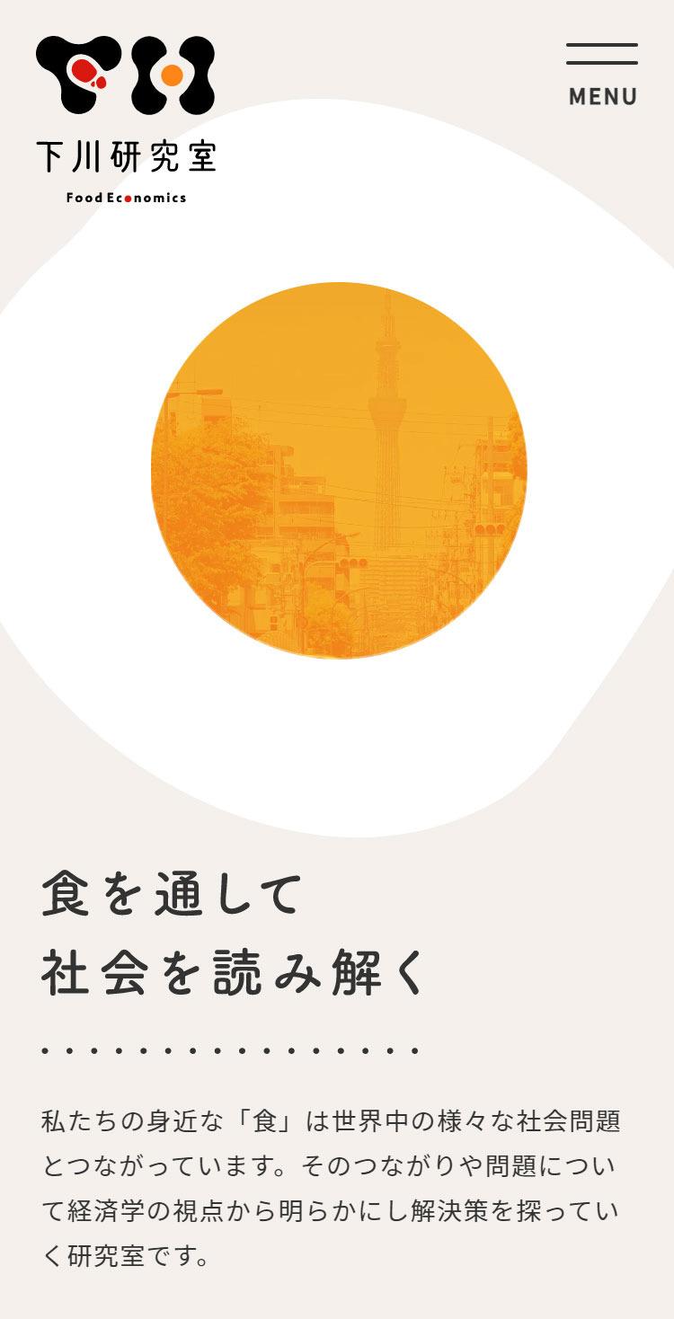 下川研究室 | 早稲田大学政治経済学術院 准教授