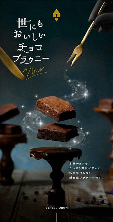 世にもおいしいチョコブラウニー | by HEART BREAD ANTIQUE