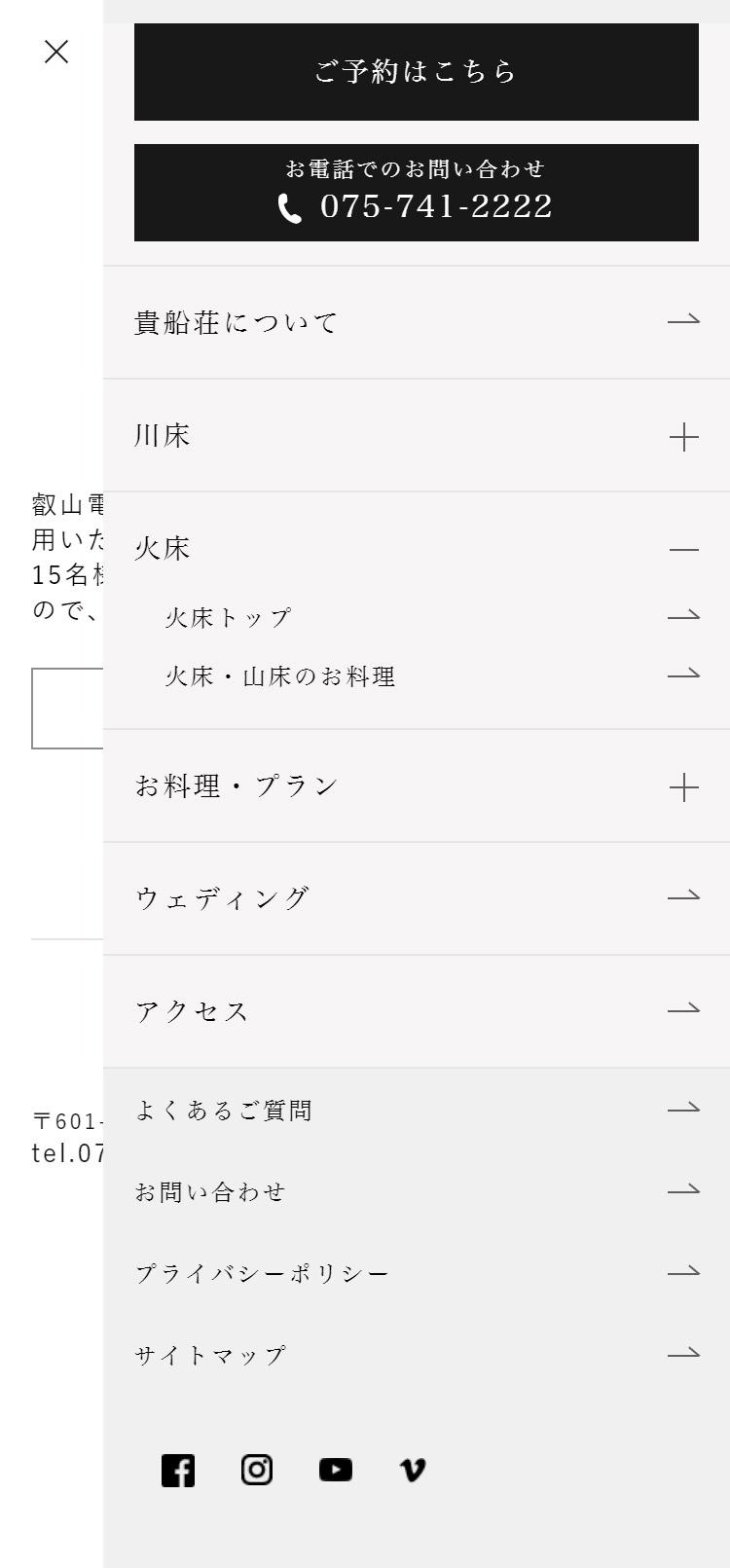京都 貴船荘 メニュー