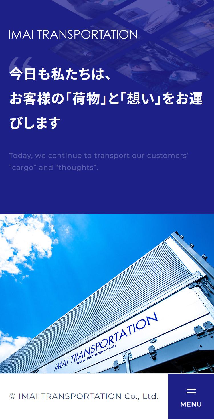今井運送株式会社