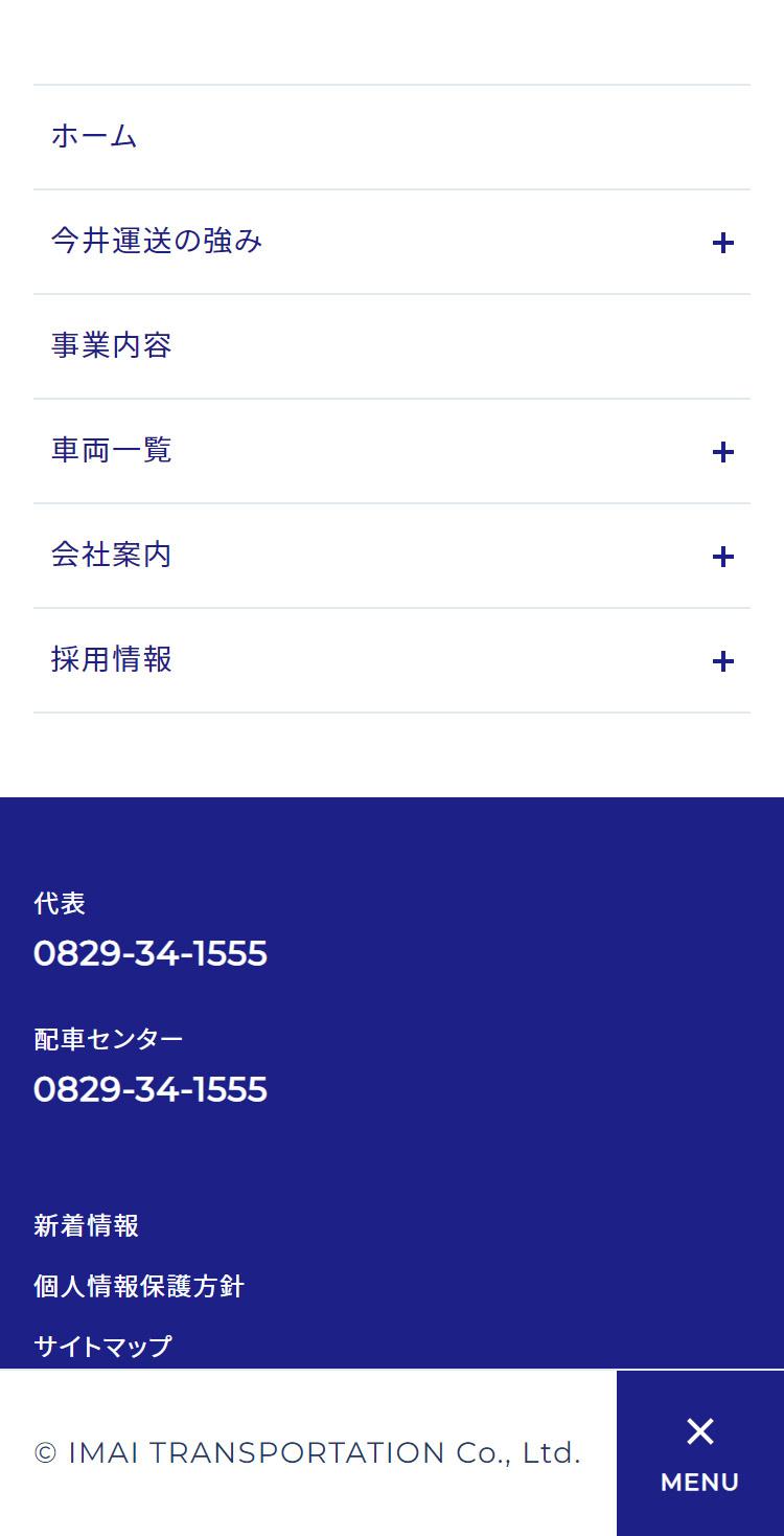 今井運送株式会社 メニュー