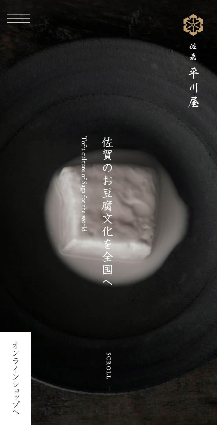 佐嘉平川屋 | 佐賀のお豆腐文化を全国へ