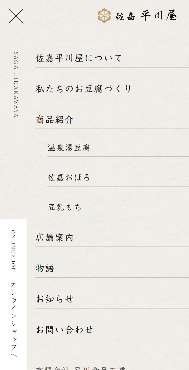 佐嘉平川屋 | 佐賀のお豆腐文化を全国へ メニュー