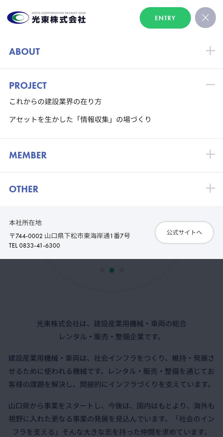 光東株式会社 採用サイト メニュー