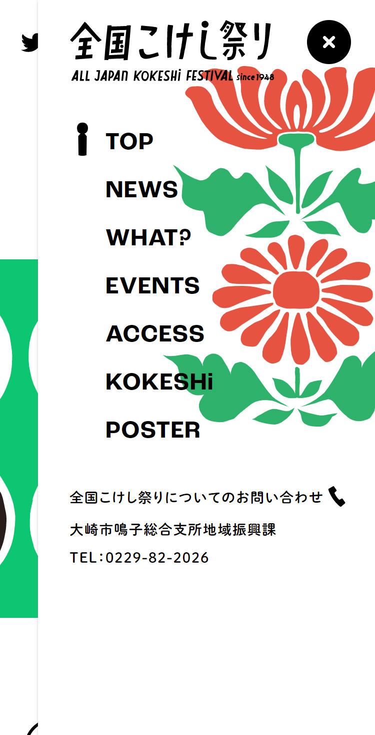 全国こけし祭り | 「こけしのまち」に日本各地の伝統こけしが勢ぞろい メニュー