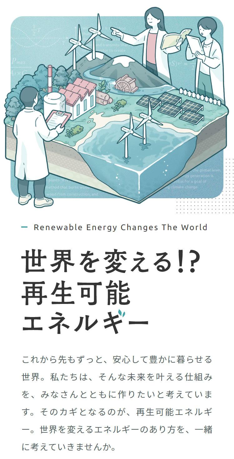 再生可能エネルギーを学ぼう | 世界を変える!?再生可能エネルギー