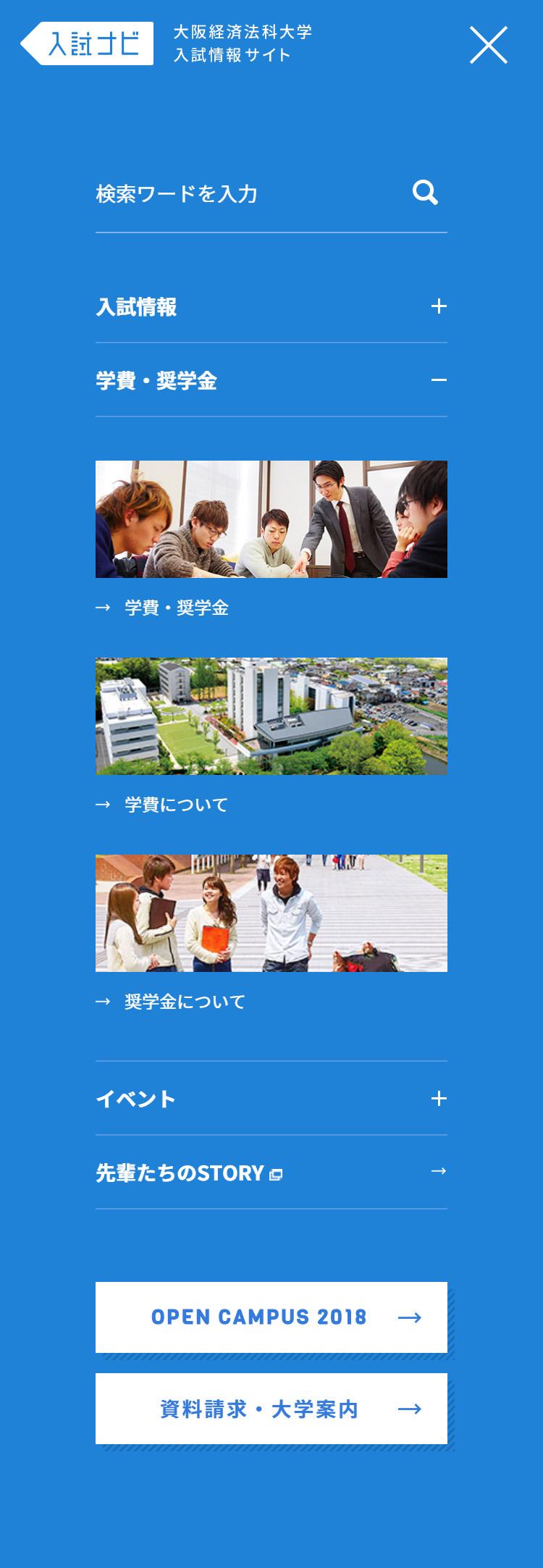 大阪経済法科大学 入試情報サイト メニュー