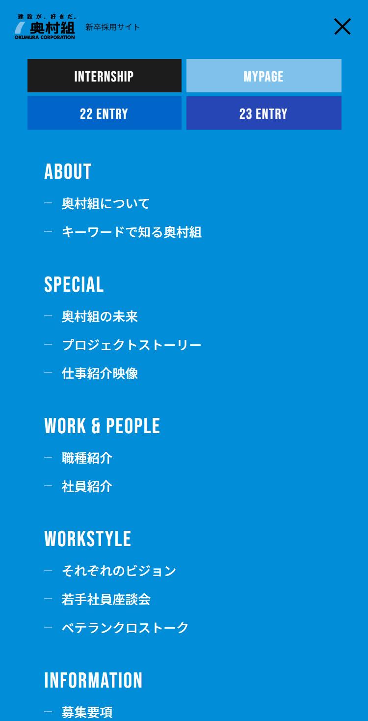 奥村組 新卒採用サイト メニュー