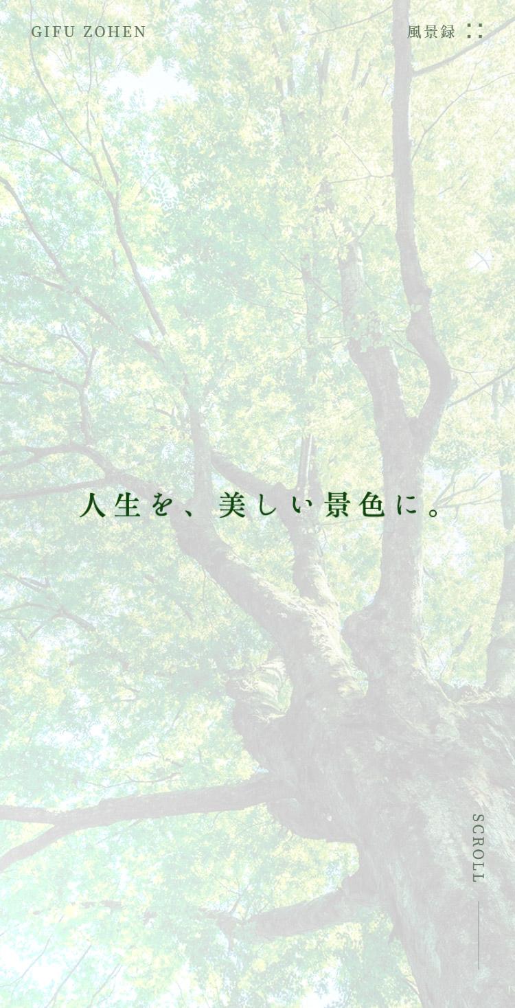 岐阜造園   人生を、美しい景色に。