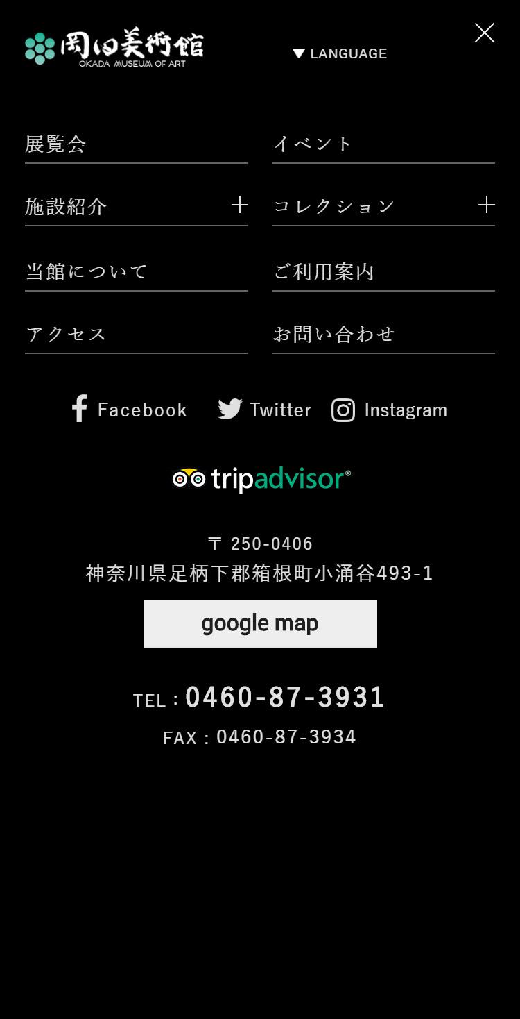 岡田美術館 メニュー