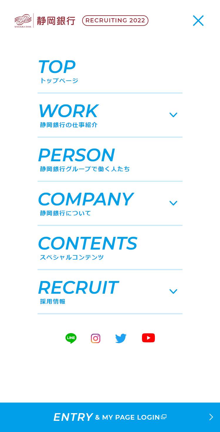 新卒採用サイト | 静岡銀行 メニュー