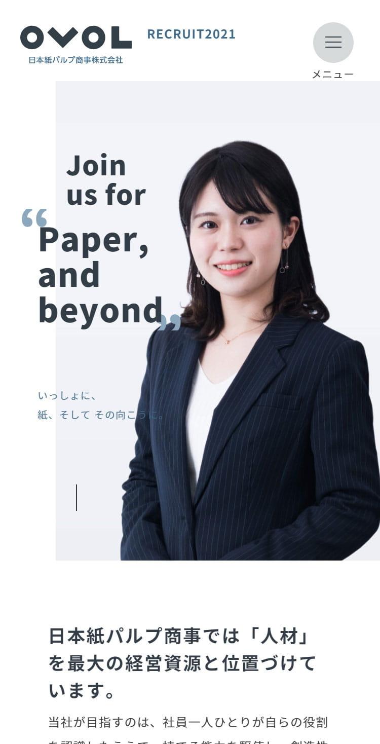 日本紙パルプ商事株式会社 | 新卒・キャリア採用サイト2021