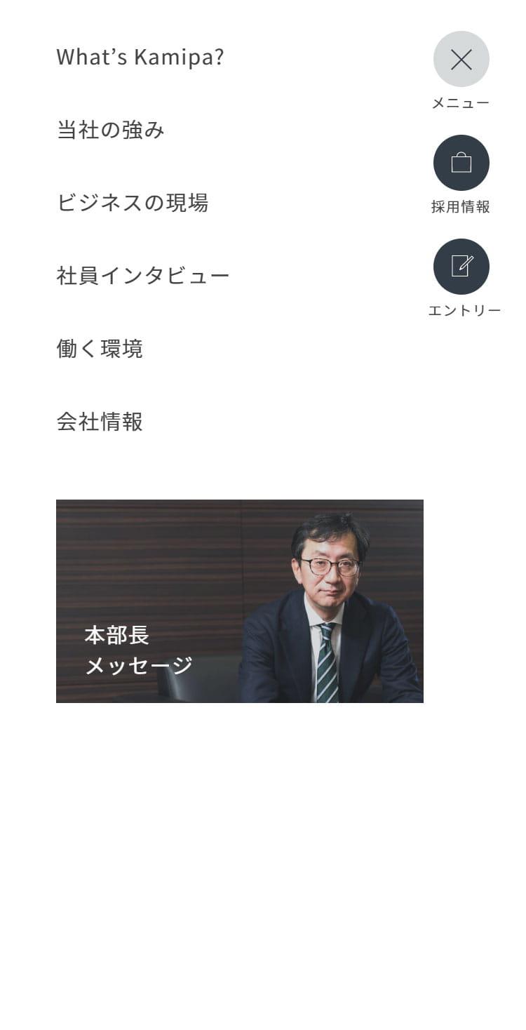 日本紙パルプ商事株式会社 | 新卒・キャリア採用サイト2021 メニュー