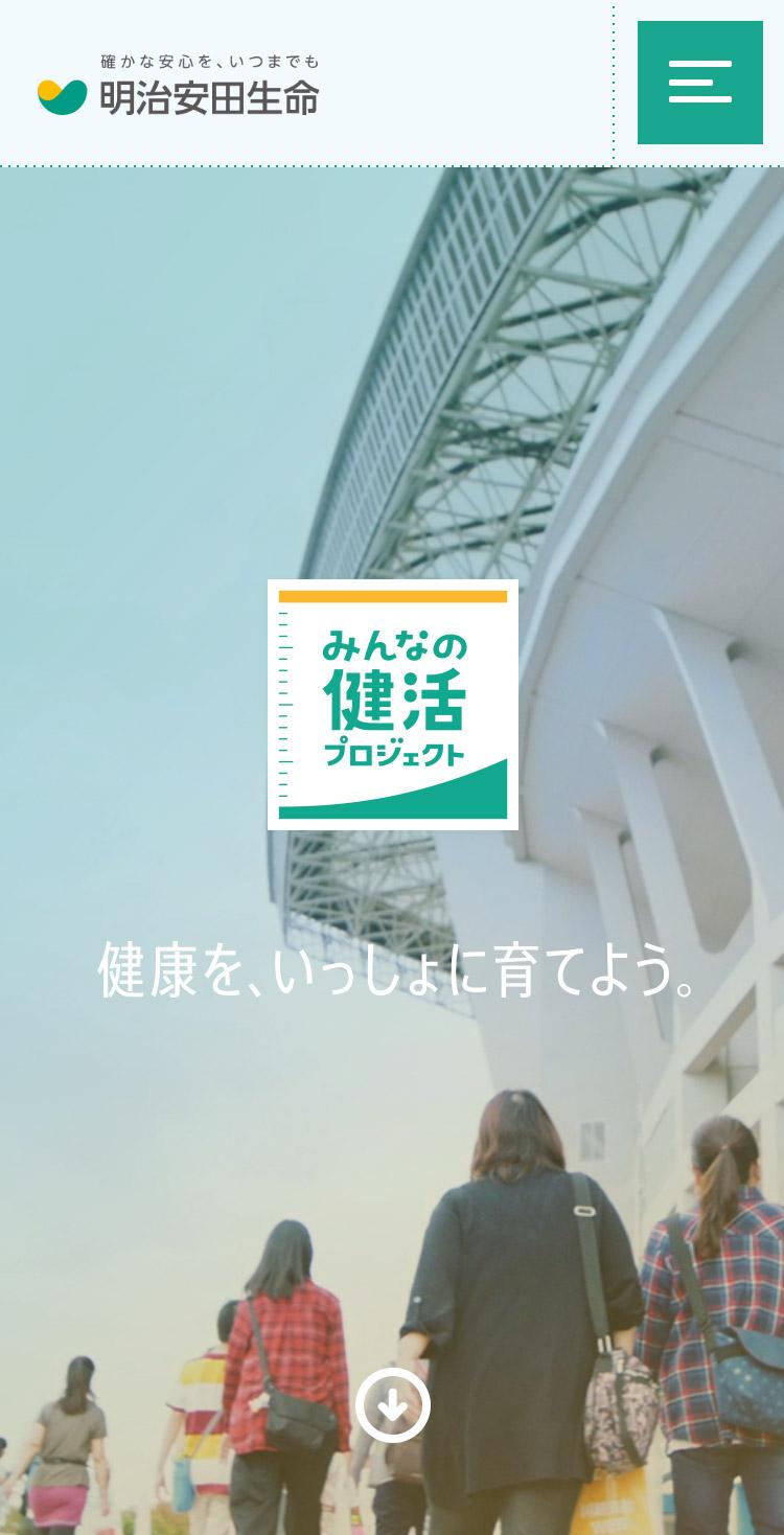 明治安田生命 みんなの健活プロジェクト