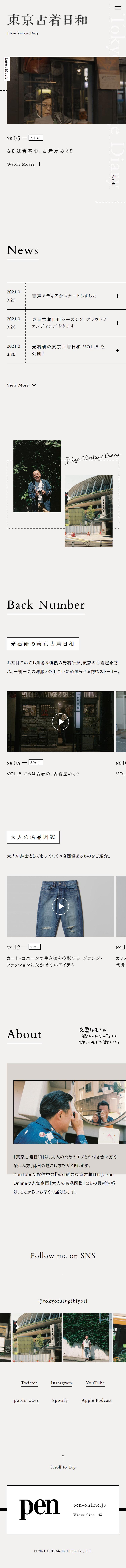 東京古着日和 | Pen Online