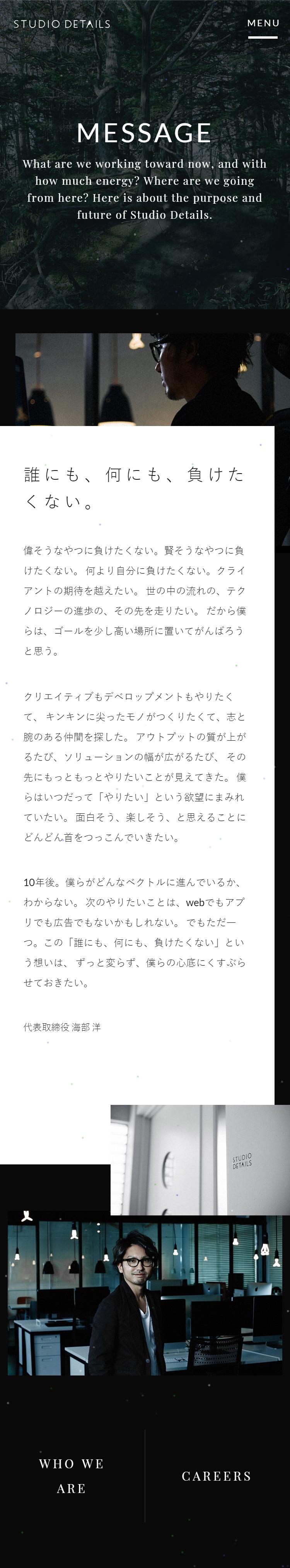 株式会社スタジオ ディテイルズ