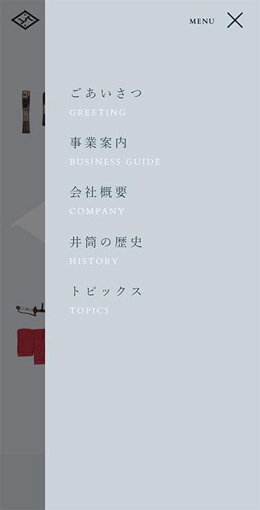 株式会社井筒 メニュー