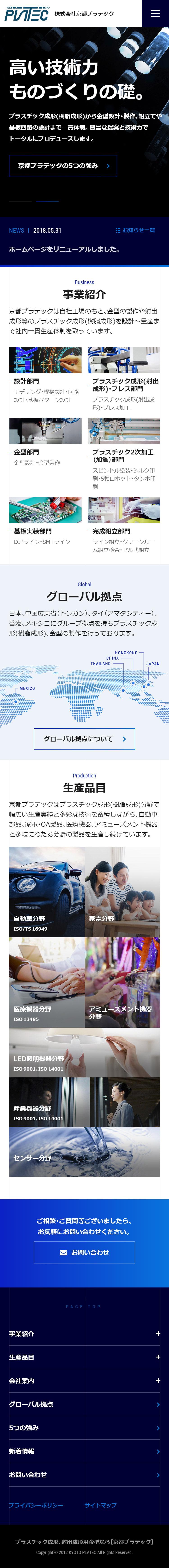 株式会社京都プラテック