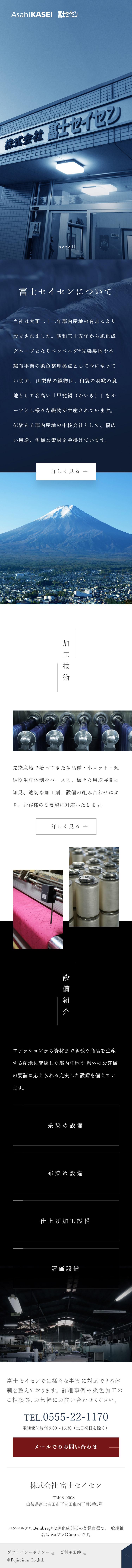 株式会社富士セイセン