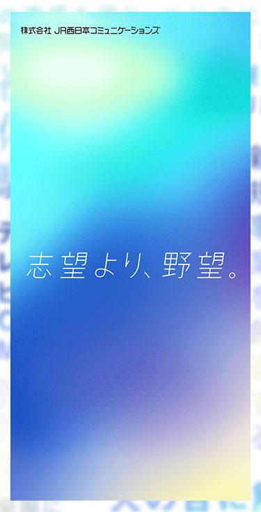 新卒採用サイト2021 | 株式会社JR西日本コミュニケーションズ
