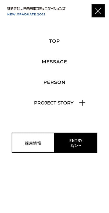 新卒採用サイト2021 | 株式会社JR西日本コミュニケーションズ メニュー