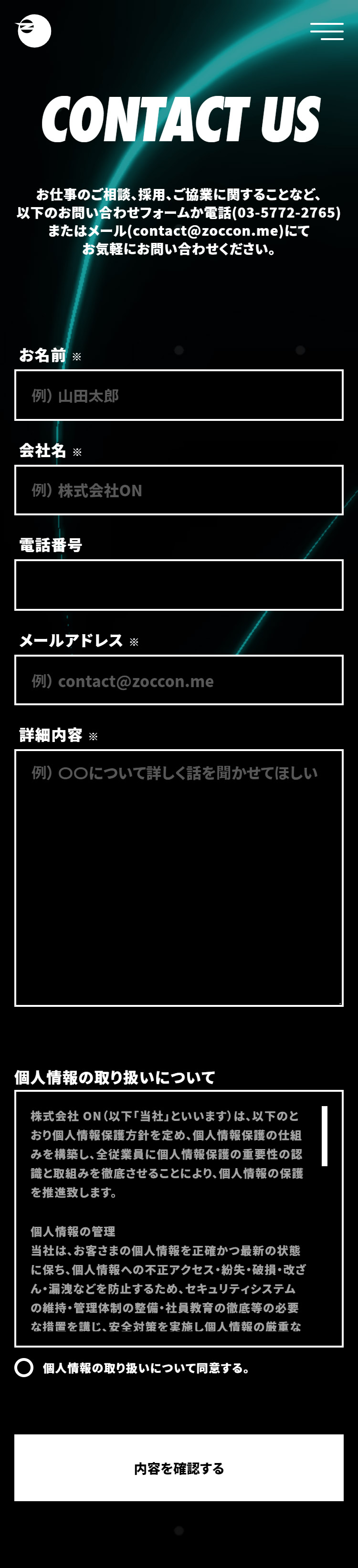 株式会社ON CONTACT