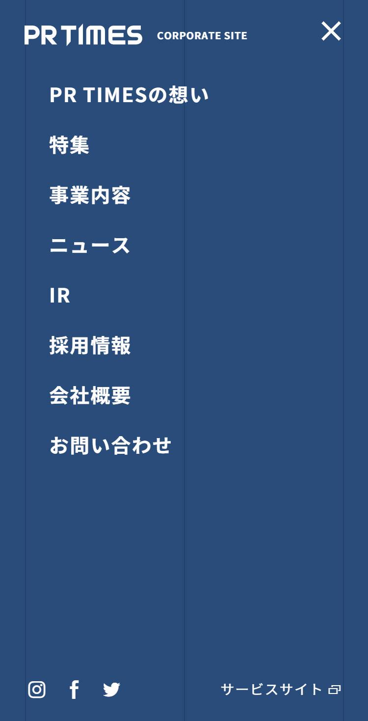 株式会社PR TIMES メニュー