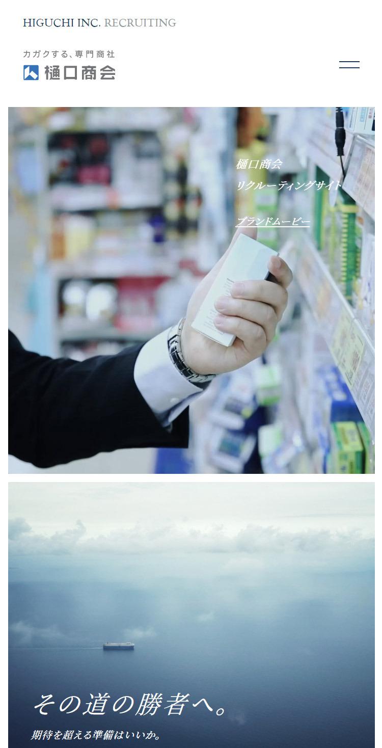 採用サイト | 医薬・石油化学品・食品・産業用光源の樋口商会