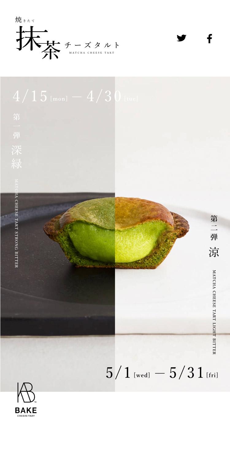 焼きたて抹茶チーズタルト『深緑』『涼』