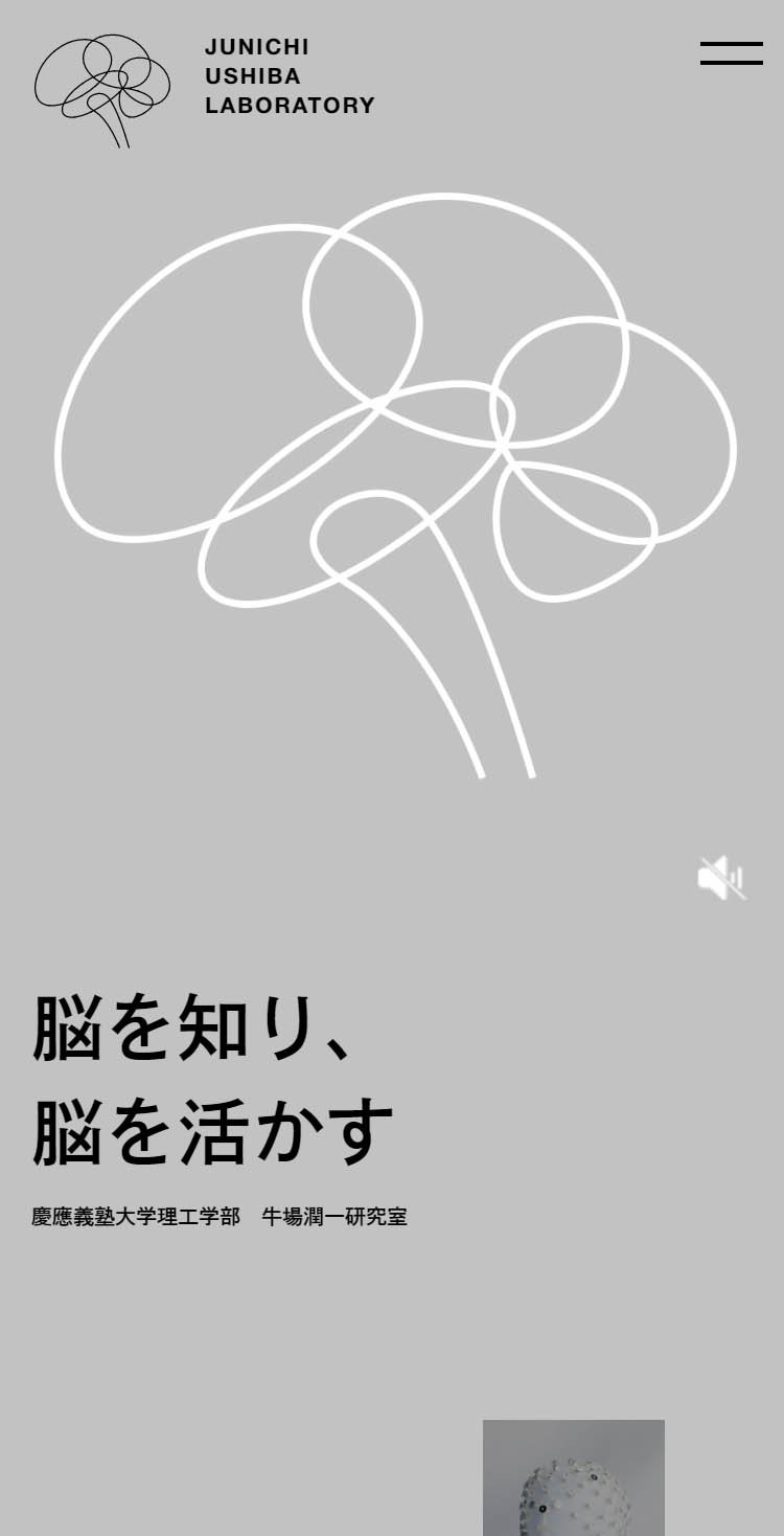 牛場潤一研究室 | 慶應義塾大学理工学部