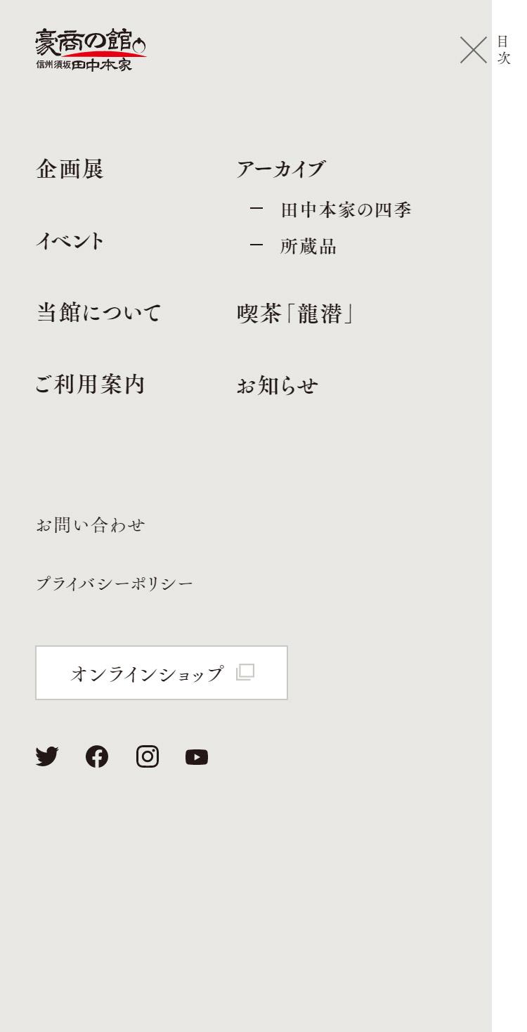 田中本家博物館 メニュー
